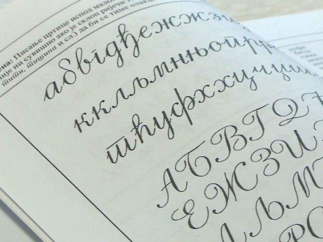 Српска има обавезу и право да штити српски језик и ћирилицу
